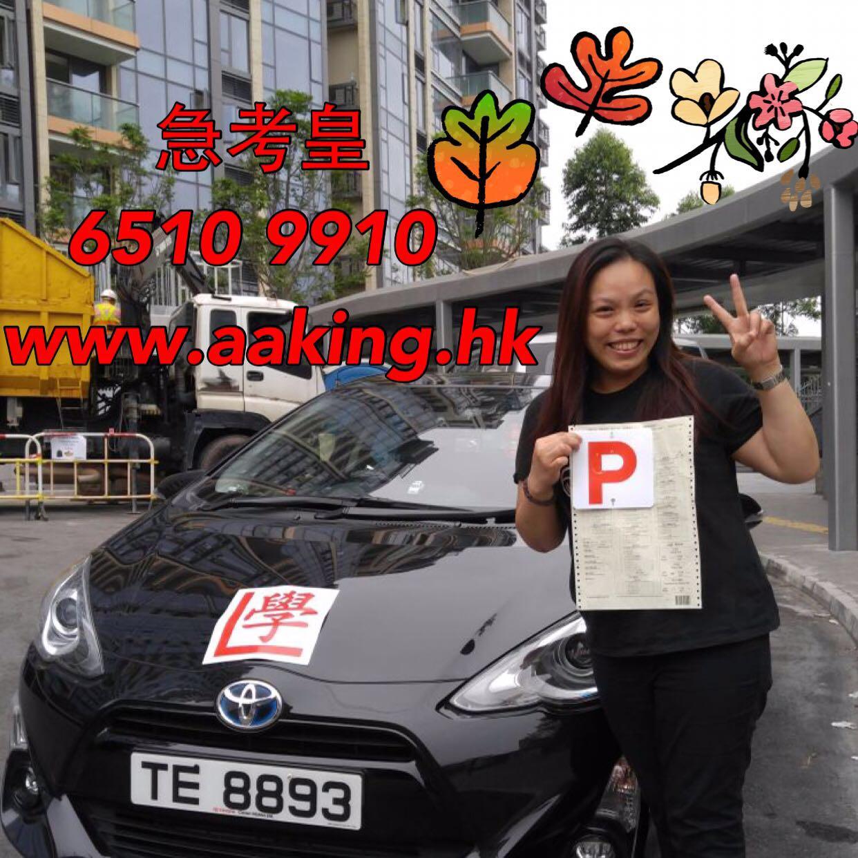 淑貞 17/5/2016 16:00 忠義街 考私家車 Pass 人要有適當的壓力 才能超越巔峰!