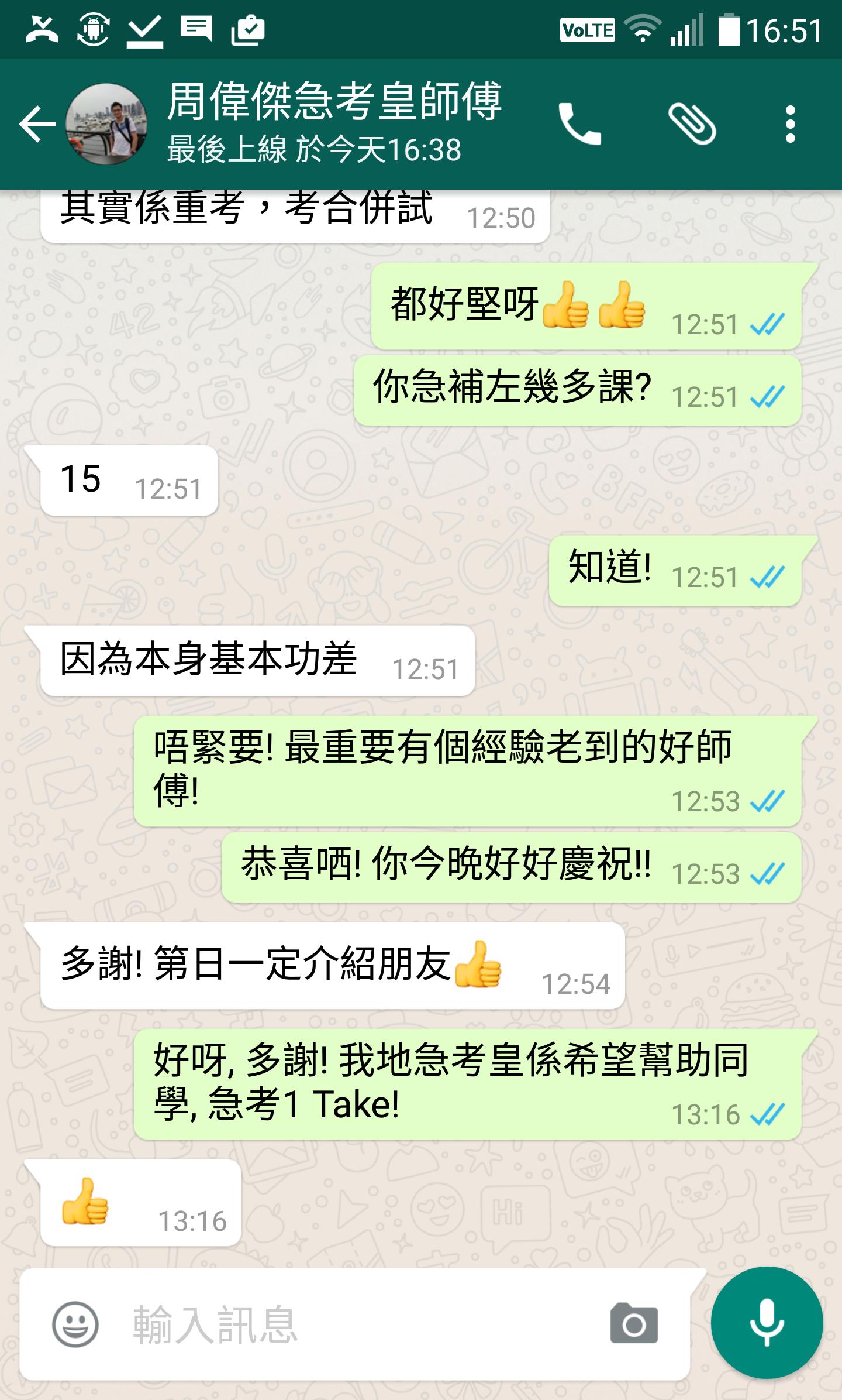 偉傑 28Apr2016 Whatsapp2